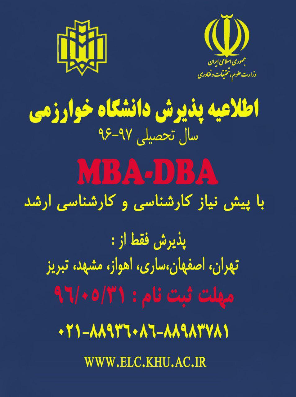 اطلاعیه پذیرش دانشجو در رشته mba و dba در شهرستان ها