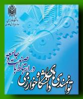 توانمندیهای دانشگاه خوارزمی در ارتباط با صنعت و جامعه - ویرایش آذرماه 1394