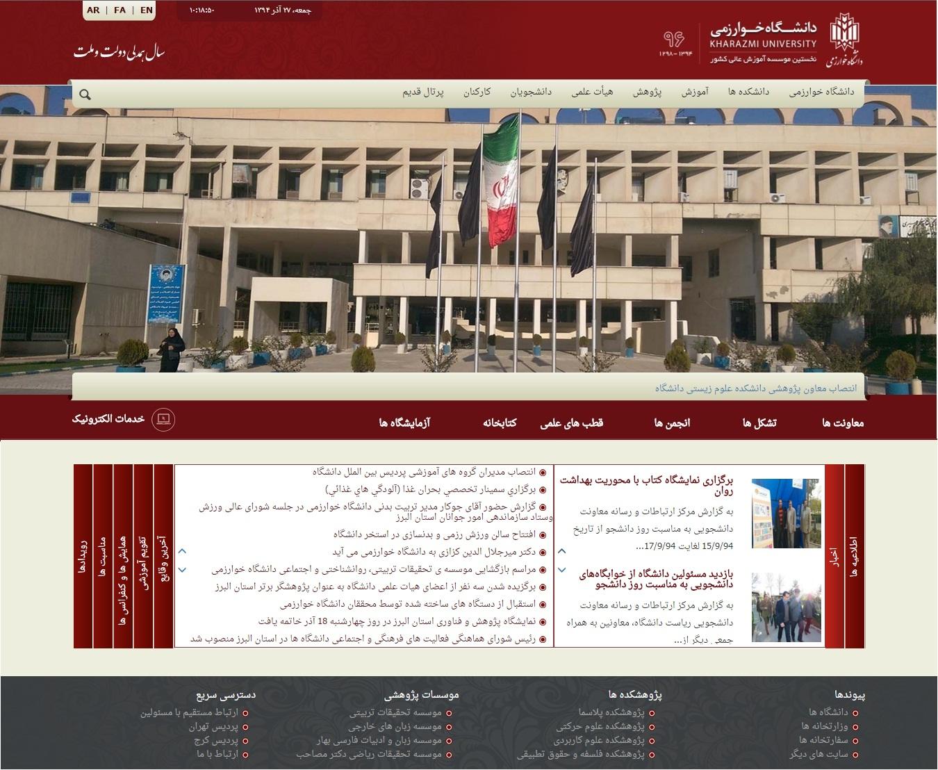پورتال جدید دانشگاه خورزمی